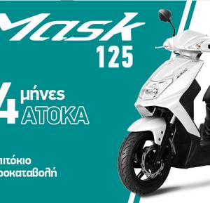 SYM MASK 125: Με τιμή 1.795€ και 24 άτοκες δόσεις