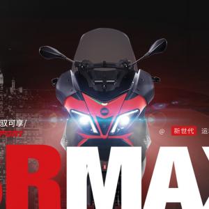 APRILIA SR MAX 300: Φτιάχνονται και πωλούνται στην Κίνα!