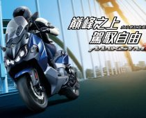 SYM 2020: Εκτόξευση στην αγορά της Ταϊβάν!
