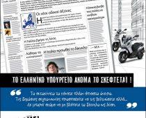 ΙΣΟΔΥΝΑΜΙΑ ΔΙΠΛΩΜΑΤΩΝ: Δικαίωση για την Γκοργκόλης ΑΕ