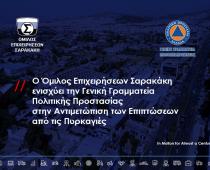 ΟΜΙΛΟΣ ΣΑΡΑΚΑΚΗ: Ενίσχυση της Γ. Γ. Πολιτικής Προστασίας για τις πυρκαγιές
